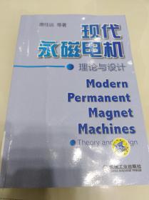现代永磁电机理论与设计(一版一印)