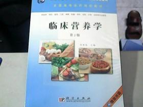 临床营养学