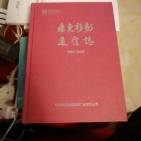 广东移动通信志1987-2005(硬精装超厚重带光盘)