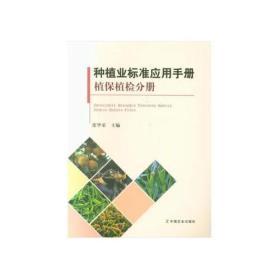 种植业标准应用手册   植保植检分册