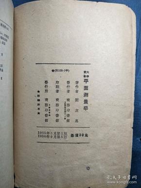 平面测量学(民国旧书)   刘友惠著