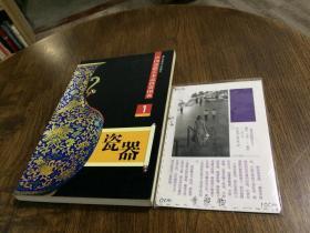 中国嘉德艺术品投资图典:瓷器1