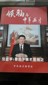领袖与中华英才