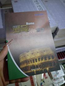 世界古都丛书·罗马 王三义