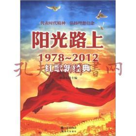 (正品包邮)阳光路上:1978~2012红歌新经典