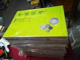 私藏--中国钱币-68本---1990-2009年每年4册完整