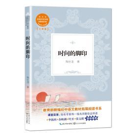时间的脚印(教育部新编初中语文教材拓展阅读书系)