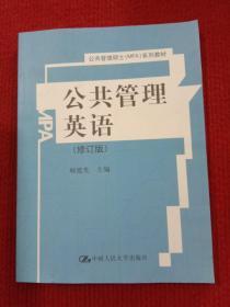 公共管理英语(修订版)