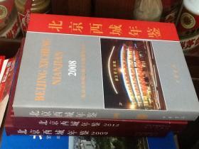 北京西城年鉴2008