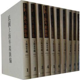 正版微残-不成套-民国上海年鉴汇编18-上海年鉴1947(全20册缺19册)(精装)CS9787545807387