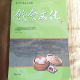 阅读中华国粹:青少年应该知道的饮食文化