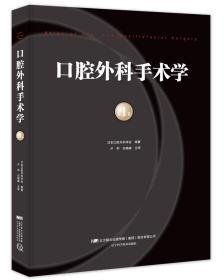 口腔外科手术学 第1卷