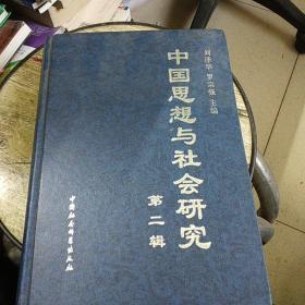 中国思想与社会研究(第二辑)