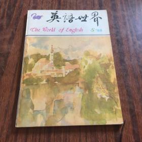 英语世界 第七卷第五期