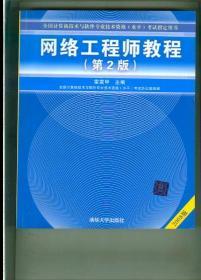 网络工程师教程(第2版)【全国计算机技术与软件专业技术资格(水平)考试指定用书】(2008版)