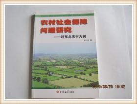 农村社会保障问题研究:以东北农村为例.