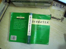 古汉语常用字字典(第4版)    。,