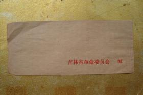 老信封      吉林省革命委员会
