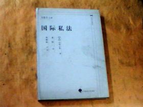 国际私法(中国近代法学译丛)(精装本)