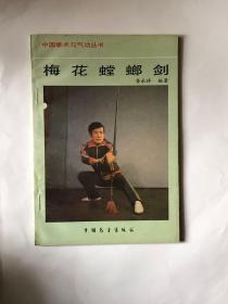 梅花螳螂剑(中国拳术与气功丛书)