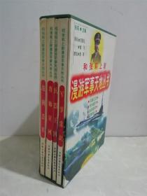 和张莉上尉漫游军事天地丛书 兵器王国 将帅星河 战例荟萃 军事常识 四册合售