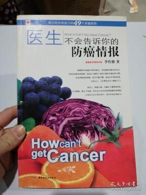 医生不会告诉你的防癌情报