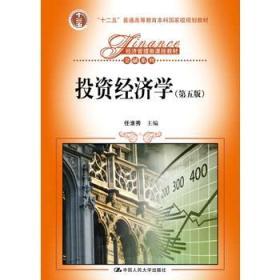 """投资经济学(第五版)(经济管理类课程教材·金融系列;""""十二五"""