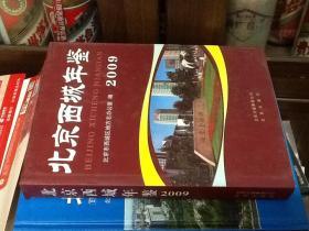 北京西城年鉴2009