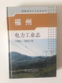 福州电力工业志:1991-2002年