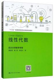 """线性代数/""""十三五""""普通高等教育应用型规划教材"""