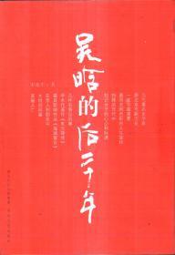 吴晗的后二十年