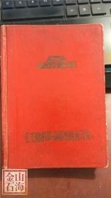 革命圣地日记 笔记本 毛主席的革命路线胜利万岁 1969年 北京制本厂