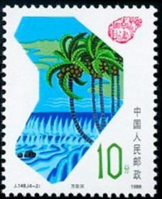 邮票,J. 148   海南建省(4-2)万泉河