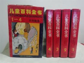 儿童百科全书 不列颠版 1-4卷(修订版)