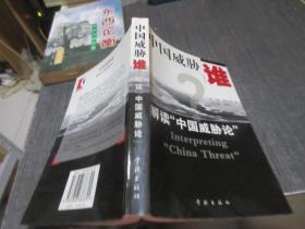 中国威胁谁?:解读