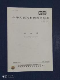 《中国人民共和国国家标准:安全带 GB6095-2009 》