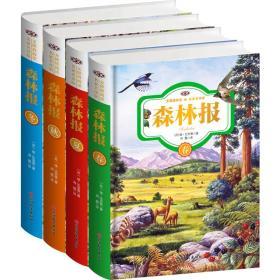 森林报(春夏秋冬)无障碍阅读名家名译版