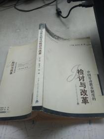 中国劳动教养制度的检讨与改革