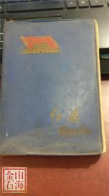 笔记本 写有日记 红旗 北京椿树制本厂 样板戏剧照彩页