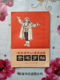 文革字帖:《智取威虎山》唱词选段隶书字帖(1971年6月一版一印,个人藏书,品好)