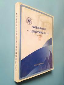 全科医师岗位培训-全科医疗辅导讲义(上下)