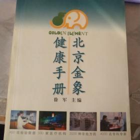 北京金象健康手册