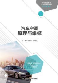 汽车空调原理与维修岑晓东中等职业教育汽车运用与维修系列教材