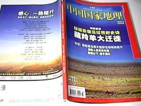 中国国家地理 2010年3月