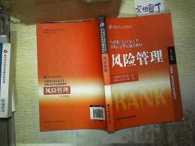 中国银行业丛业人员资格论证考试辅导教材:风险管理(2010年版)