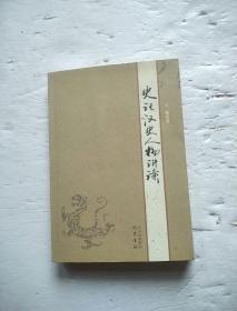 人文素质教育课程教材系列:史记汉史人物讲读