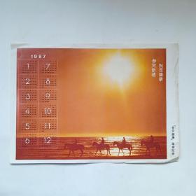 1987年年历片(16开)