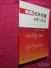 【正版】中药红外光谱分析与鉴定
