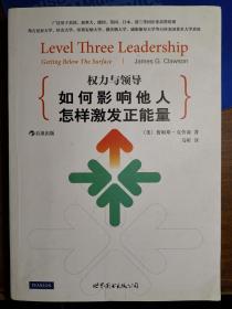 权力与领导(第5版):如何影响他人,怎样激发正能量(请见描述)