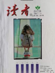 读者 合订本(1998.1-1998.6)